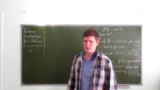 Решение задач по физике на тему: