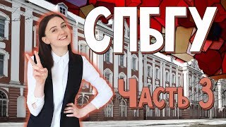 СПбГУ ч.3. Вперёд за высшим! 15 выпуск