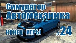 Конец игры #24 - Симулятор автомеханика - Car Mechanic Simulator(Финальная серия этого летс-плея. Играем в вышедший симулятор автомеханика под названием Car Mechanic Simulator 2014...., 2014-02-27T18:02:45.000Z)