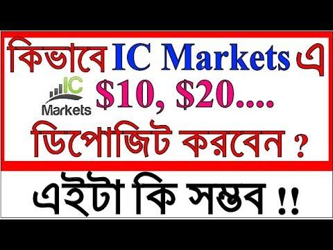 কিভাবে-ic-markets-এ-$200-এর-নিচে-ডিপোজিট-করবেন?-এইটা-কি-সম্ভব-!!-deposit-under-minumum-$200-forex-bd