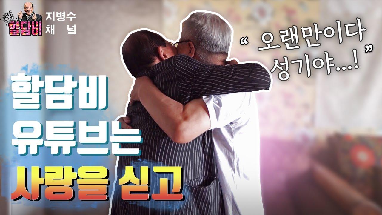 [할담비공식채널] 할담비 유튜브는 사랑을 싣고~ 40년만에 만난 친구 김성기