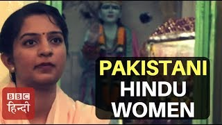 Condition of Hindu Women in Pakistan (BBC Hindi)