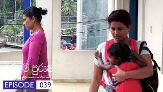 Uththama Purusha | Episode 39 - (208-07-28) | ITN Thumbnail