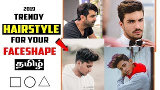 Choose The Best Hairstyle For Your Face Shape | Hairstyle According to Face Shape for Men in Tamil