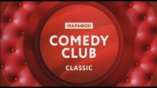 Марафон Comedy Club Classic с 1 по 4 января на ТНТ4!