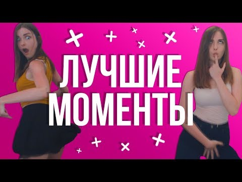 ЛУЧШЕЕ СО СТРИМОВ AhriNyan - Познавательные и прикольные видеоролики