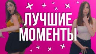 ЛУЧШЕЕ СО СТРИМОВ AhriNyan