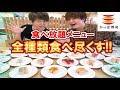 【大食い】かっぱ寿司の食べ放題メニュー全種類食べ切ったるぜ!!