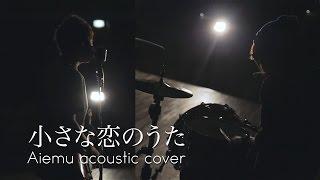 小さな恋のうた - MONGOL800(愛笑む×山岸竜之介×今西健人 cover)