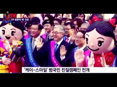 Lee Min Ho New 2015 New Meet President  News 2015