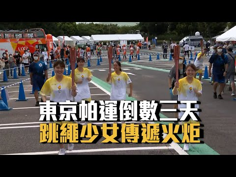 東京帕運倒數三天 跳繩少女傳遞火炬|愛爾達電視20210821
