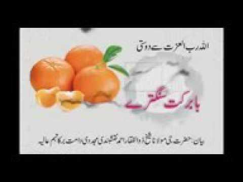 Muharram ul haram aur ashura ke haqeeqat.