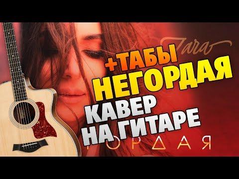 Зара – Негордая (кавер на гитаре, табы и аккорды, минус)
