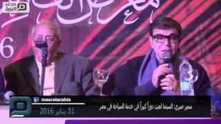 مصر العربية | سمير صبري: السينما لعبت دوراً كبيراً في خدمة السياحة في مصر