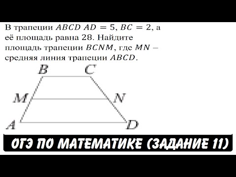 В трапеции ABCD AD=5, BC=2, а её площадь равна 28 ... | ОГЭ 2017 | ЗАДАНИЕ 11 | ШКОЛА ПИФАГОРА
