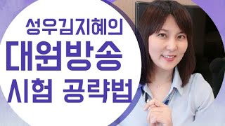 대원 애니원TV 공채시험 공략법!!!