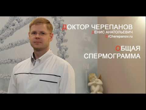 Общая спермограмма: концентрация, подвижность, нормальные формы (морфология). Доктор Черепанов