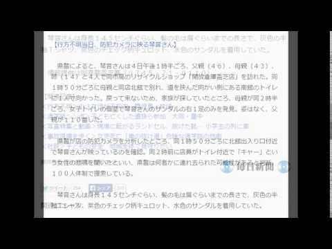 <奈良>小6女児が不明 現場近くで悲鳴 公開捜査始める
