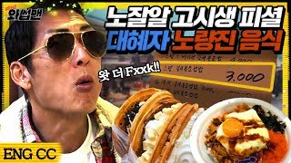 (ENG SUB) 서울에서 가장 싼 노량진 물가 위엄ㄷㄷ 노량진 고시생 피셜 JMT 음식?! Korean Street Food Mukbang | 와썹맨 ep.45 | god 박준형