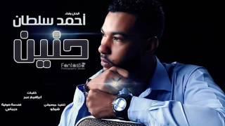 جديد النجم احمد سلطان - حنين
