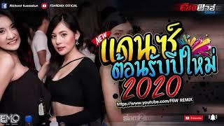 เพลงไทย 💥 เพลงแดนซ์ชาโด้วมันส์ๆรวมเพลงฮิตๆ ต้อนรับปีใหม่ปี2020 l NONSTOP VOL 42 l FEWREMIX