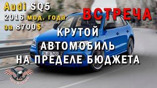 ТОП Авто из США.  ХОЧУ 😩 Ауди из США.  Audi SQ5 2016 мод. года за 8700$ Встреча!  [2020]