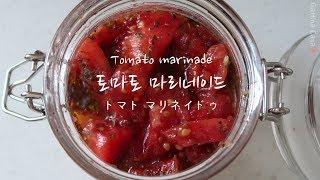 토마토 마리네이드 || 시원, 프레시한 맛 || 드레싱…