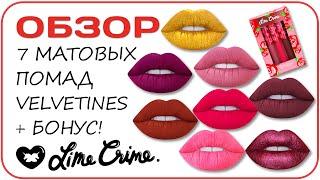 [ОБЗОР] Lime Crime - Flamingo, Beet It, Pumpkin, Cupid, True Love, Saint, Zenon. Pearles Third Eye