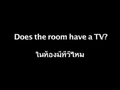 ที่โรงแรม - Langhub.com - เรียนภาษาอังกฤษ