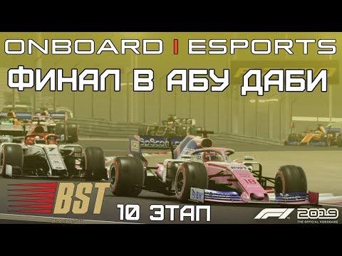 ФИНАЛ F1 2019 ONBOARD ESPORTS!
