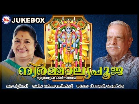 നിർമ്മാല്യപൂജ | NIRMALYAPOOJA | Hindu Devotional Songs Malayalam | P.Jayachandran | KS Chithra