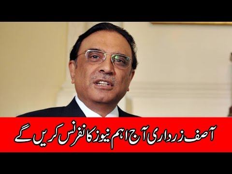 PPP Co-chairman Asif Zardari To Hold Important Press Conference Today - 24 News HD