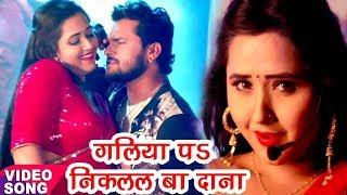 Khesari Lal, Kajal Raghwani का सबसे हिट गाना गलिया पs निकलल बा दाना | Muqaddar | Bhojpuri Song 2019