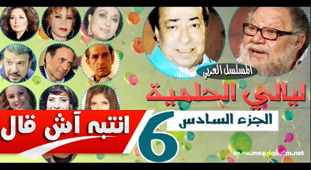 بعد 30 عام مصر تبث الجزء السادس من مسلسل ليالي الحلمية في رمضان 2016