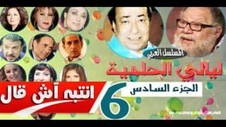 بعد 30 عام، مصر تبث الجزء السادس من مسلسل ليالي الحلمية في رمضان 2016