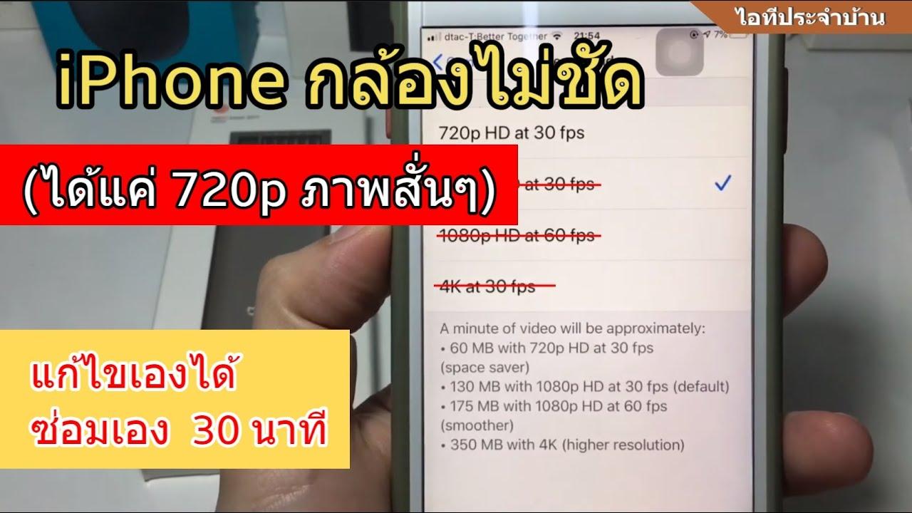 วิธีแก้ไข กล้อง iPhone เสีย กล้องไม่ชัด กล้องเบลอ กล้องสั่น ภาพสั่น ความละเอียดต่ำ 720p เปลี่ยนเอง