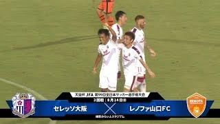 【第99回天皇杯 3回戦】セレッソ大阪 vs レノファ山口FC ダイジェスト