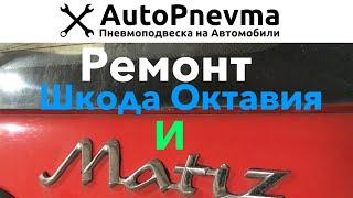Ремонт автомобилей DAEWOO MATIZ и Skoda Octavia