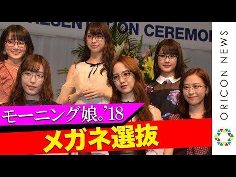 モーニング娘。'18、可愛すぎるメガネ選抜メンバーが登場 『第31回 日本 メガネ ベスト ドレッサー賞 表彰式』