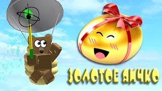 #4 Симулятор Пчеловода, Золотое яйцо, пчела на миллион, много скинов, Bee Swarm Simulator golden egg