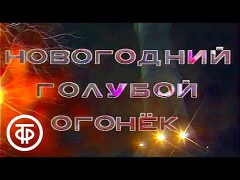 "Новогодний ""Голубой огонек"". 1983/84"