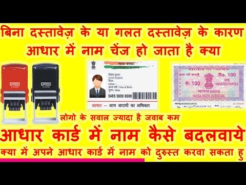 How to change aadhar card name without any proof