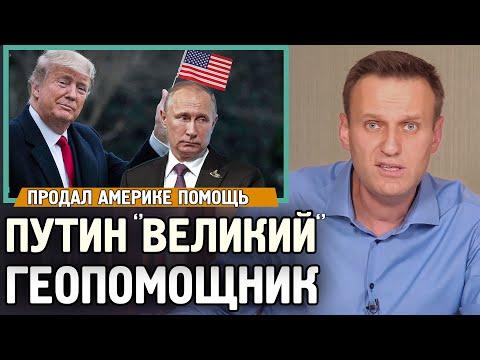 Навальный про Помощь России для США. Гуманитарный обман Путина.