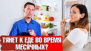 постер к видео Постоянный голод и тяга к еде во время месячных: что делать?