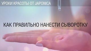 видео Сыворотка для лица