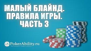 Покер обучение | Малый блайнд. Правила игры. Часть 3
