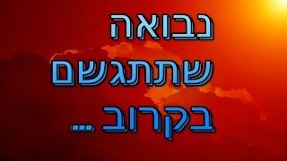 ☢ בול פגיעה - נבואה מדהימה שעתידה להתגשם!