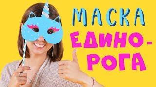 как сделать маску из бумаги для девочек своими руками