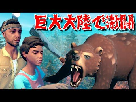 ついに巨大大陸に上陸!そこで熊に襲われる男達...!そして悲劇は起きていました。 - Raft - The First Chapter 4日目