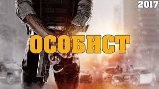 Фильм ОСОБИСТ 8 серия